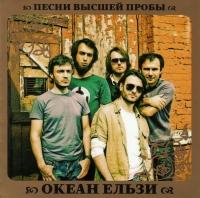 Audio CD Okean Elzy. Pesni vysshey proby - Okean Elzy