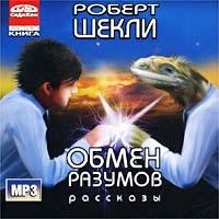 Обмен Разумов. Рассказы (аудиокнига mp3) - Роберт Шекли
