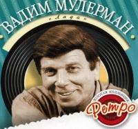 Вадим Мулерман. Лада - Вадим Мулерман