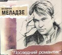 Валерий Меладзе. Последний романтик (Single) - Валерий Меладзе