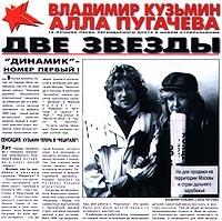 Vladimir Kuzmin, Alla Pugacheva. Dve zvezdy - Wladimir Kusmin, Alla Pugatschowa