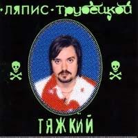 Lyapis Trubetskoj. Tyazhkij - Lyapis Trubeckoy