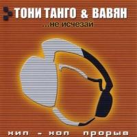 Тони Танго & Вавян. Не исчезай - Tony Tango, Вавян