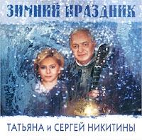 Татьяна и Сергей Никитины. Зимний праздник - Сергей Никитин, Татьяна Никитина