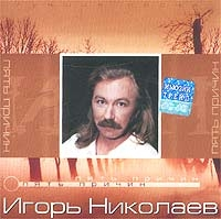 Игорь Николаев. Пять Причин - Игорь Николаев