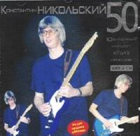 50  Yubilejnyj koncert v GCKZ  Rossiya (2 CDs) - Konstantin Nikolskiy