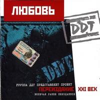 DDT. Любовь (Переиздание XXI век) - ДДТ , Юрий Шевчук