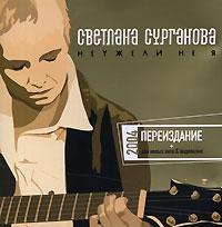 Audio CD Svetlana Surganova. Neuzheli ne ya (pereizdanie) - Svetlana Surganova