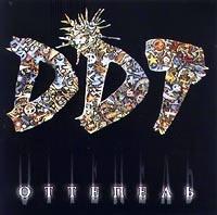 DDT. Оттепель - ДДТ
