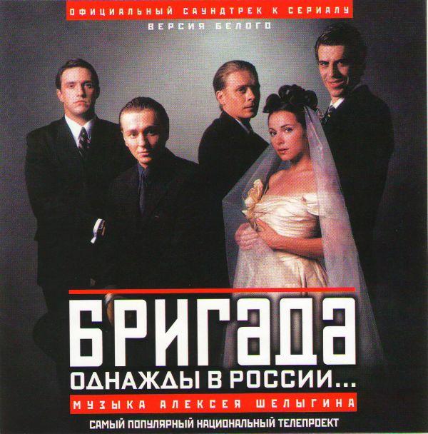 Бригада: Однажды в России... Официальный саундтрек к сериалу (2003) - Алексей Шелыгин