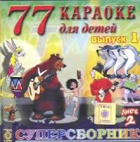 77 Karaoke dlya detej. Vypusk 1. Disk 2