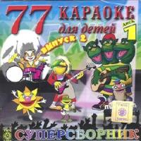 77 Karaoke dlya detej. Vypusk 2. Disk 1
