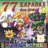 77 Karaoke dlya detej. Vypusk 2. Disk 2