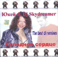 YUkej & DJ Skydreamer. Holodnoe serdtse. The best DJ remixes - U-Key , DJ Skydreamer