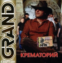 Krematorij. Grand Collection - Krematoriy
