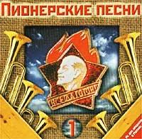 Pionerskie Pesni - 1 - Bolshoy detskiy hor Vsesoyuznogo radio i televideniya