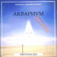 Аквариум. Визит в Москву (2001) - Аквариум