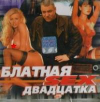 Various Artists. Blatnaya Sex Dvadtsatka - Ivan Moskovskiy, Sergey Noyabrskiy, Russkiy devichnik , Krestovyy Tuz , Irina Ezhova, Viktor Petlyura, Shan-Hay
