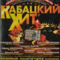 Various Artists. Kabatskij Hit - Aleksandr Dyumin, Mihail Krug, Mihail Sheleg, Gennadiy Zharov, Efrem Amiramov, Lyubov Uspenskaya, Sergey Nagovicyn