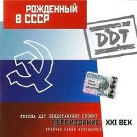 DDT. Рожденный в СССР (Переиздание XXI век) - ДДТ , Юрий Шевчук