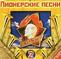 Пионерские Песни - 2 - Большой детский хор Всесоюзного радио и телевидения