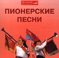 Пионерские Песни - Большой детский хор Всесоюзного радио и телевидения