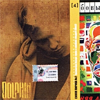 Коллекционное Издание  Диск 4  Синяя Лирика   2 - Дельфин / Dolphin