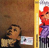 Dolphin. Мишины дельфины. Коллекционное издание. Диск 5   - Дельфин / Dolphin