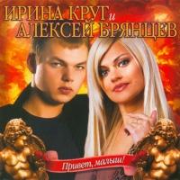 Irina Krug i Aleksej Bryantsev. Privet, malysh! - Irina Krug
