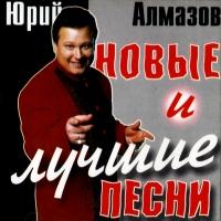 Юрий Алмазов. Новые и лучшие песни - Юрий Алмазов