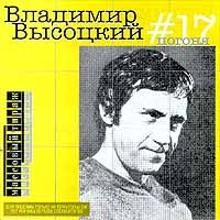 Vladimir Vysotskij. Nr 17. Pogonya - Wladimir Wyssozki