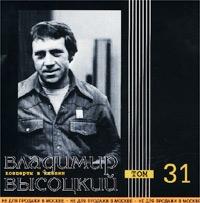 Vladimir Vysotskij. Kontserty v Kazani. Tom 31 - Wladimir Wyssozki