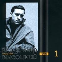 Vladimir Vysotskij. Tatuirovka. Tom 1  (Moroz Records) - Wladimir Wyssozki