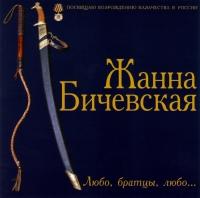 Жанна Бичевская. Любо, братцы, любо - Жанна Бичевская