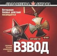 Various Artists. Soldatskaja studija. Wswod - Vladimir Voronov, CHernye berety , Pavel Proskurin, Olga Serdceva, Aleksej Kudrjavcev, Blokpost