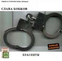 Slawa Bobkow. Braslety - Slava Bobkov