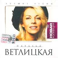 Natalya Vetlitskaya. Luchshie pesni. Novaya kollektsiya - Natalya Vetlickaya