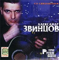 Aleksandr Swinzow. So Swidanizem - Aleksandr Zvincov