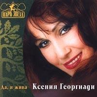 Да, Я Жива - Ксения Георгиади