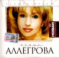 Irina Allegrova. Luchshie pesni. Novaya kollektsiya - Irina Allegrowa