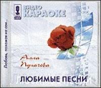 Видео CD Видео караоке: Алла Пугачева. Любимые песни - Алла Пугачева