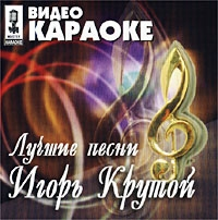 Video karaoke: Igor Krutoj  Luchshie pesni - Mikhail Shufutinsky, Aleksandr Serov, Alla Pugacheva, Irina Allegrova, Laima  Vaikule, Alsou (Alsu) , Aleksandr Buynov