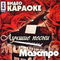 Video CD Video karaoke: Luchshie pesni. Maestro - Valery Leontiev, Aleksandr Malinin, Alla Pugacheva, Laima  Vaikule, Nikolay Gnatyuk, Lyudmila Senchina, Kukushechka