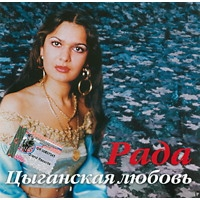 Rada. TSyganskaya lyubov. Gipsy Soul - Rada