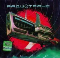 Радиотранс. XX - XXI - Radiotrance