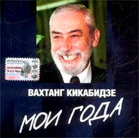 Вахтанг Кикабидзе. Мои Года - Вахтанг Кикабидзе