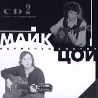 Майк Науменко, Виктор Цой. Сейшен на Петроградской. CD 2 - Виктор Цой, Михаил Науменко
