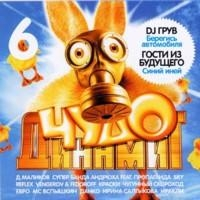 Various Artists. CHudo Dinamit 6 - Reflex , Propaganda , Gosti iz buduschego , Kraski , Marina Hlebnikova, DJ Cvetkoff , DJ Groove
