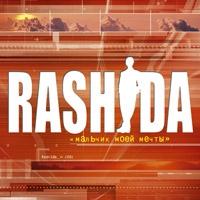 Rashida. Мальчик моей мечты - Rashida