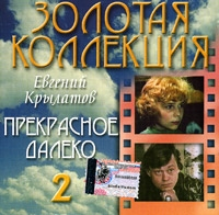 Евгений Крылатов. Прекрасное далеко. CD 2 - Евгений Крылатов